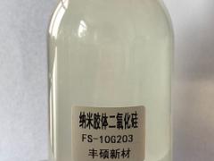 纳米胶体二氧化硅(标准型)