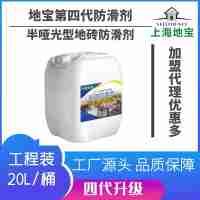 上海地宝第四代新品半哑光型地砖防滑剂20L可施工300-400平方