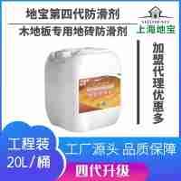 上海地宝第四代新品木地板专用地砖防滑剂20L可施工300-400平方