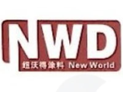 纽沃得复合建材(上海)有限公司