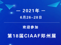 2021年郑州汽车用品展-2021年郑州汽车后市场展