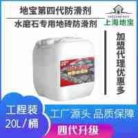 上海地宝第四代新品水磨石专用地砖防滑剂20L可施工300平方
