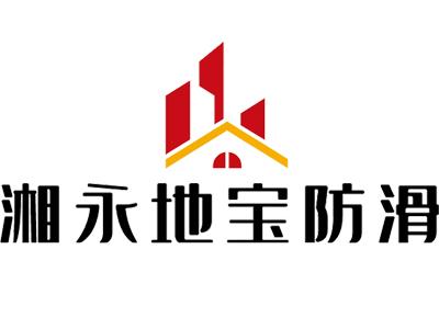 湘永地宝防滑材料店