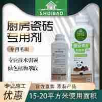 厨房瓷砖专用防滑剂1L