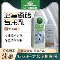 浴室瓷砖防滑专用剂1L