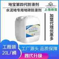 上海地宝第四代新品水泥地地砖防滑剂20L可施工300平方