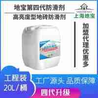 上海地宝第四代新品高亮度型地砖防滑剂20L可施工300-400平方