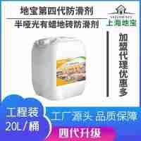上海地宝第四代新品半哑光有蜡地砖防滑剂20L可施工300-400平方