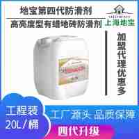 上海地宝第四代新品高亮度型有蜡地砖防滑剂20L可施工300-400平方