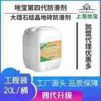 上海地宝第四代新品大理石结晶专用地砖防滑剂20L可施工300-400平方