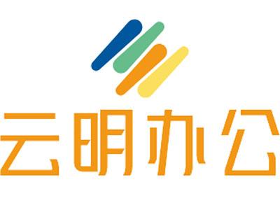 上海云明办公用品销售