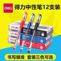 得力6600es中性笔0.5办公学习签字黑/蓝/红色中性笔学生碳素水笔