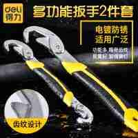得力wanneng活口扳手套装多功能活动快速开口管子钳9-32mm工具板子