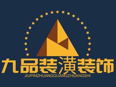 上海九品装潢装饰有限公司