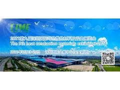 招展书- 2021深圳国际导热散热材料展邀您共赴华南盛会