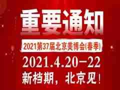 2021北京美博会