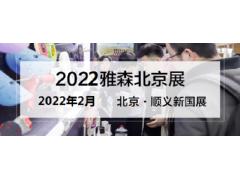 2022年北京雅森展-2022年雅森北京展CIAACE