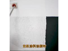 无机涂料施工无机涂料施工流程无机涂料使用无机涂料内墙