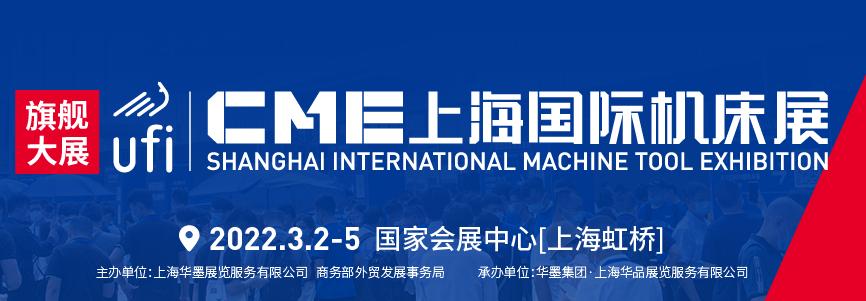 CME上海国际机床展-华机展